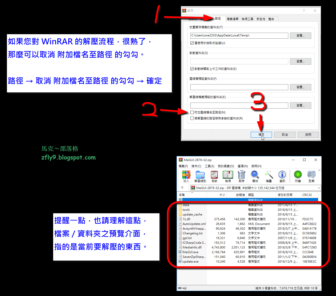 馬克: WinRAR 壓縮軟體 安裝流程 / 副檔名關聯 / 滑鼠右鍵菜單 / 關音效 / 移除 [圖文教學]