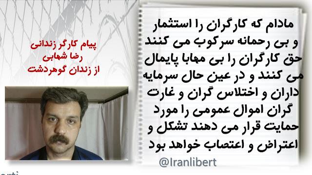 رضا شهابی سندیکالیست سرشناس ایرانی