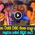 Tikki Tikiri Sina Pala song singing by Nipunika Hewagamage