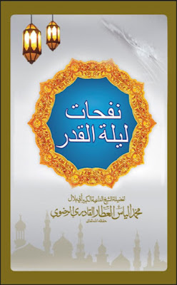 Download: Naf'haat Lailatul-Qadr pdf in Arabic by Ilyas Attar Qadri