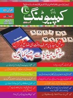 Computing Magazine August 2016