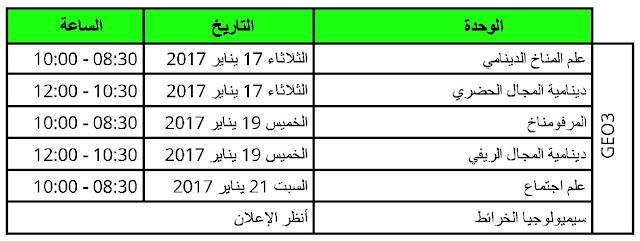 برمجة امتحانات الدورة الخريفية العادية الخاصة بالفصل الثالث جغرافيا للموسم الدراسي 2016-2017