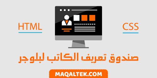 أداة التعريف بالكاتب لمدونات بلوجر