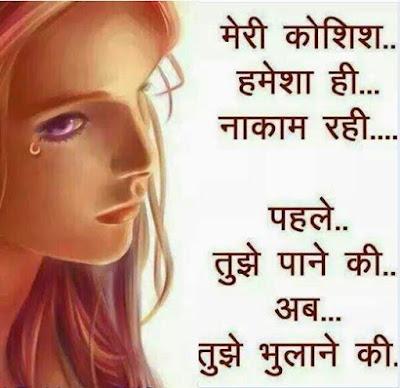 Cute and Romantic Love Status in Hindi