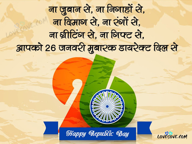 January Republic Day Quotes In Hindi