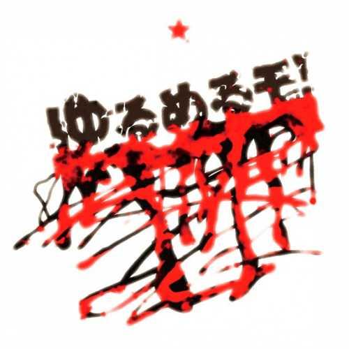 [MUSIC] ゆるめるモ! – SUImin CIty DEstroyer/You'll Melt More! – SUImin CIty Destroyer (2014.12.31/MP3/RAR)