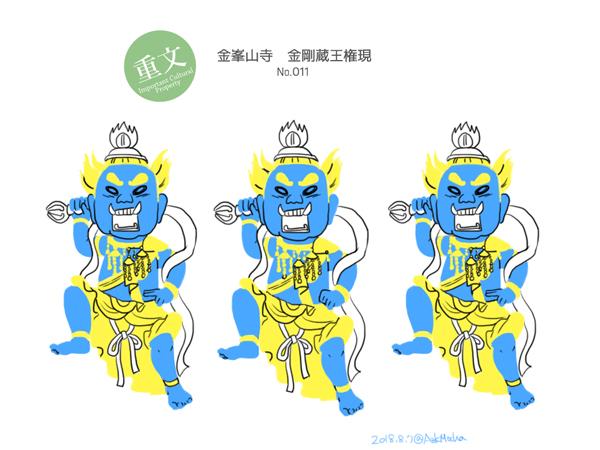 金峯山寺 金剛蔵王大権現三尊 仏像イラスト