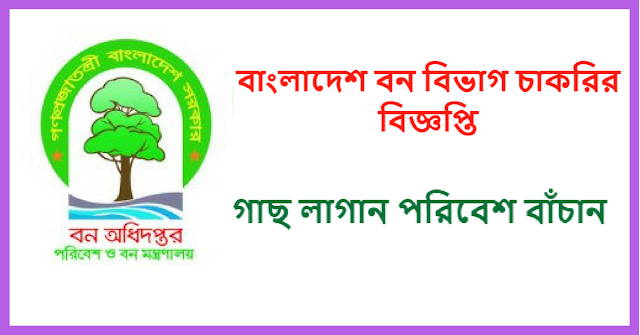 Bangladesh Forest Department Job Circular 2018 1