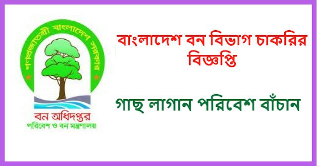 Bangladesh Forest Department Job Circular 2018 1