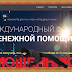 [Мошенники] fin-nit-worlds.website Отзывы, лохотрон! Международный фонд денежной помощи