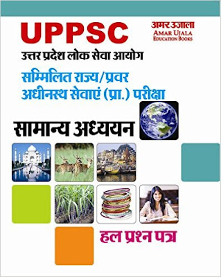 Download Free UPPSC Combined State / Upper Subordinate Services (Pre.) Exam General Studies Solved Papers (Hindi) Book PDF