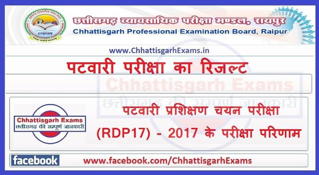 Patwari-Training-under-Revenue-and-Disaster-Management-RDP17-Exam-result