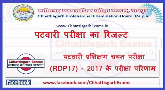 राजस्व एवं आपदा प्रबंधन विभाग के अंतर्गत पटवारी प्रशिक्षण (RDP17) चयन परीक्षा परिणाम - 2017