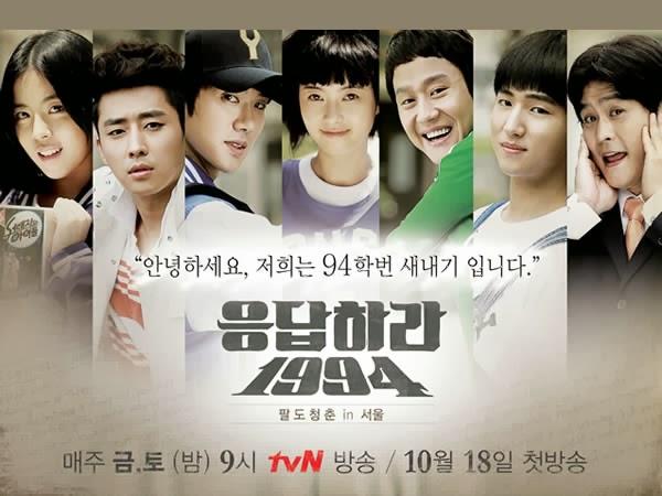 2013年韓劇 請回答1994線上看