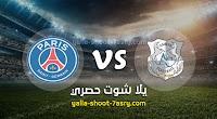 نتيجة مباراة أميان وباريس سان جيرمان اليوم السبت بتاريخ 15-02-2020 الدوري الفرنسي