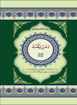 Download: Al-Quran – Para 22 in pdf
