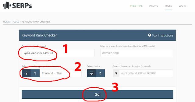 เช็คอันดับเว็บของเราในแต่ละ Keyword