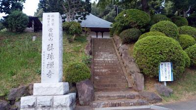 八王子の斟珠寺