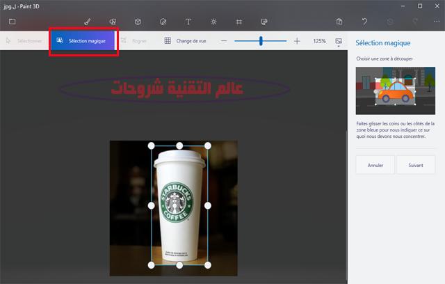 طريقة-استخراج-عنصر-من-الصورة-بدون-برامج-على-ويندوز-10-1
