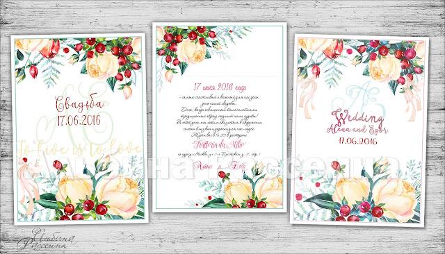 Акварельные приглашения на свадьбу.