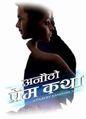 nepali movie anautho prem katha