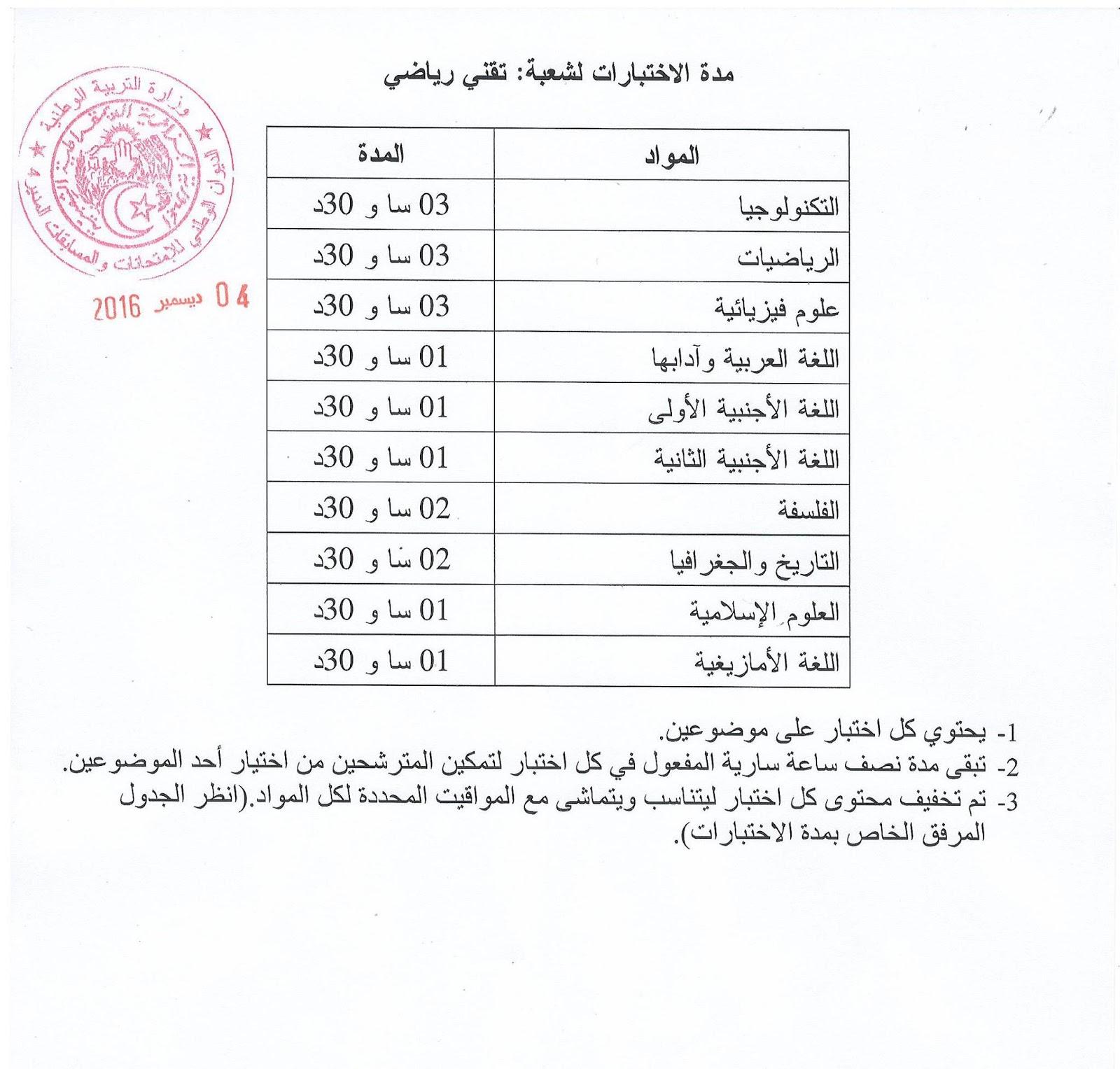 جدول سير اختبارات شهادة البكالوريا تقني رياضي :