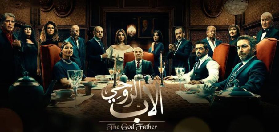 مواعيد عرض واعادة مسلسل الاب الروحي الجزء الثاني 2018