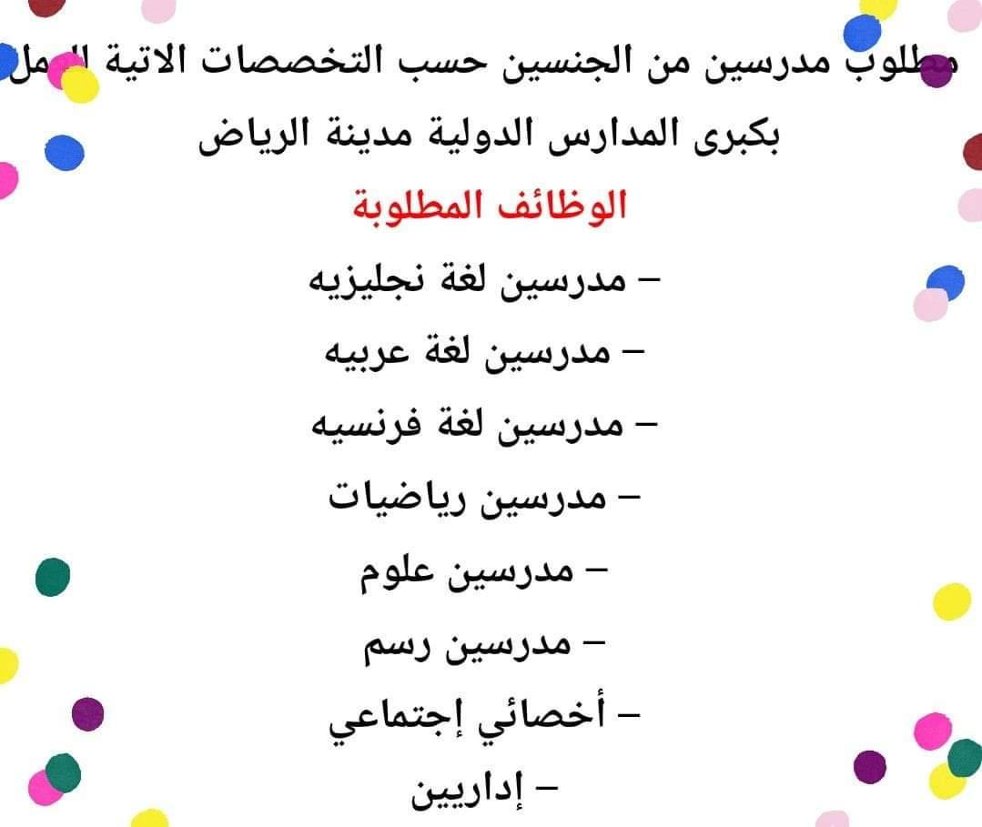 """للمملكة العربية السعودية معلمين ومعلمات """" لغات عربية وانجليزيه وفرنسيه - رياضيات - علوم - اخصائيين - رسم """" تقدم الان"""