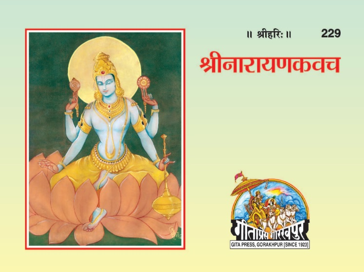 Download free ebook hindi pdf of Narayan kavach - free hindi ebooks