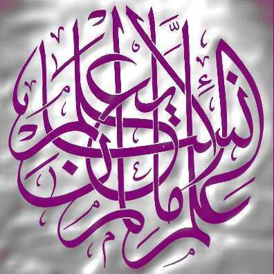 Contoh Khat Raihani  Kaligrafi Arab