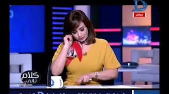 برنامج كلام تانى مع رشا نبيل حلقة 30-3-2017