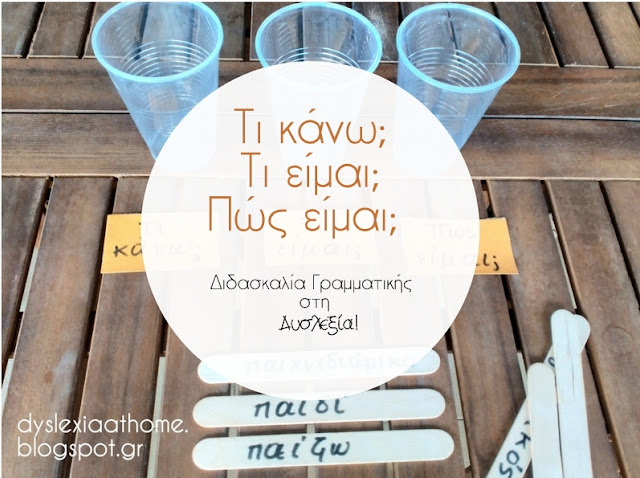 ποτήρια, ξυλάκια, γραμματική, δυσλεξία