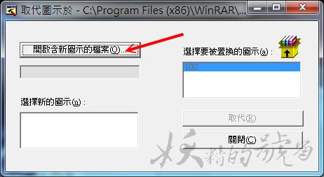 5 - [教學] 自製自解壓縮檔!受不了WinRAR死板的介面嗎?那就自己來設計一個模組吧!