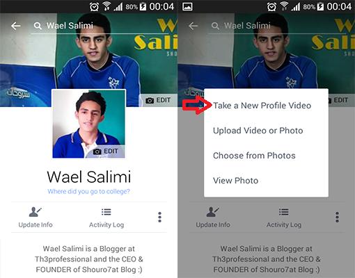 """ميزة """" فيديو شخصي """" على الفيس بوك تعمل على الأندرويد + إليك الطريقة عمل الميزة!"""