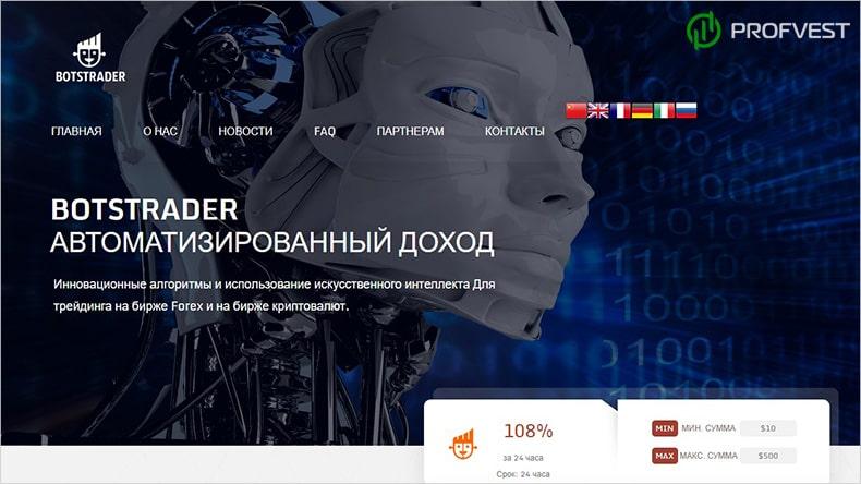 BotsTrader обзор и отзывы HYIP-проекта