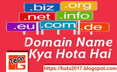 Domain-Name-kya-hota-hai