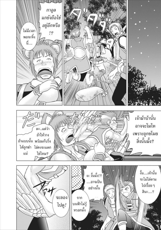 Guild no Cheat na Uketsukejou - หน้า 14