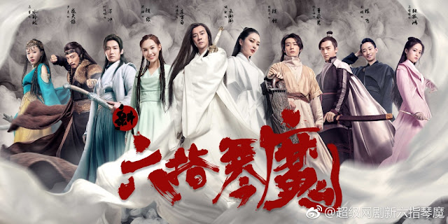 New Deadful Melody wuxia