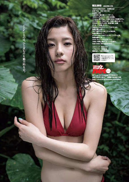 Asahina Aya 朝比奈彩 Weekly Playboy 2016 May Photos 08