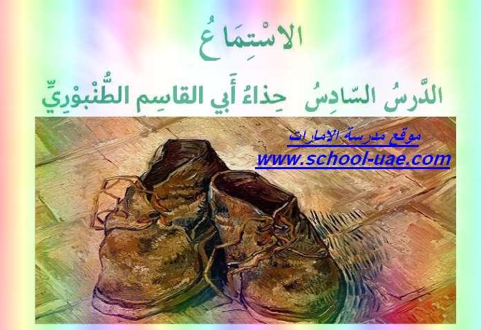 درس حذاء أبى القاسم الطنورى مادة اللغة العربية للصف السادس الفصل الدراسى الثانى 2020  - مناهج الامارات