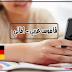 افضل قاموس دقيق عربي الماني بتقنية متطورة و بدون انترنت