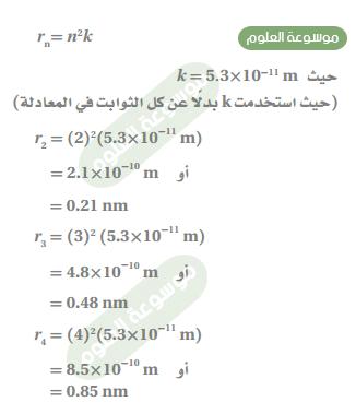 النص الآتي يمثل حل المعادلة للمعادلة (rn=h2n2/(4π2kmq2) عندما (n=1)  فإن نصف القطر يكون هو الأصغر