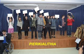 Οι αριστούχοι μαθητές και μαθήτριες της Πιερίας στην Δευτεροβάθμια Εκπαίδευση. (ΦΩΤΟ)