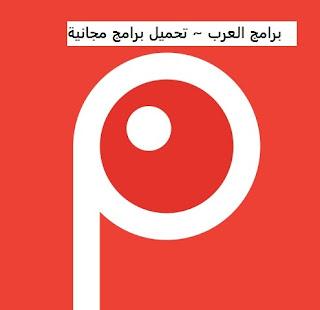 تحميل برنامج تصوير الشاشة للكمبيوتر عربي مجانا Screenpresso