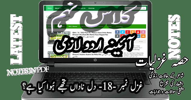 9th / IX / SSC-I Urdu Notes Hissa Ghazliat # 18 غزل دل ناداں تجھے ہُوا کیا ہے ؟