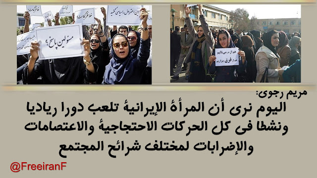 إيران-رسالة مريم رجوي لمناسبة اليوم العالمي لمناهضة العنف ضد المرأة