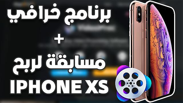 مسابقة لربح iPhone XS مع VideoProc | حرر فيديوهات الأيفون 4K/HEVC بسهولة مع هذا البرنامج