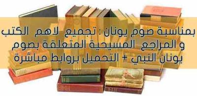 بمناسبة صوم يونان تجميع لكل الكتب و المراجع المسيحية المتعلقة بصوم يونان النبي + تحميل بروابط مباشرة