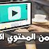 اسرار ناجحه ومجربه لبناء محتوي اجنبي ناجح علي اليوتيوب - earning from youtube