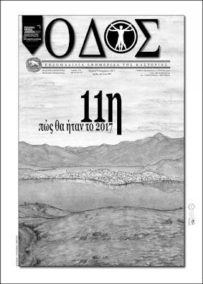 Apelefterosi tis Kastoria 11.11.1912